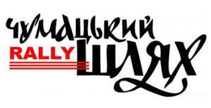 autosport-chumatskiy-shlyah-logo