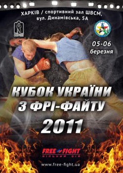 free-fight-afisha-ukrainian-cup