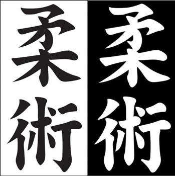 jiu-jitsu-ieroglif