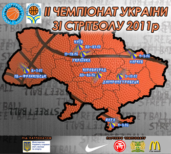 streetball-2-championat-ukrainy-afisha