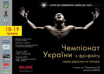 free-fight_1