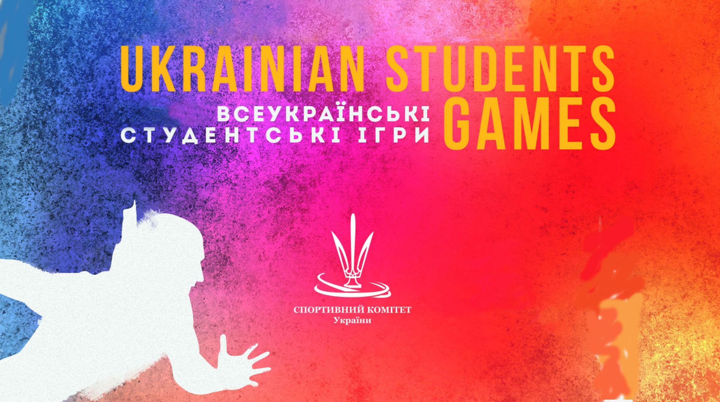 ukrainian_students_games