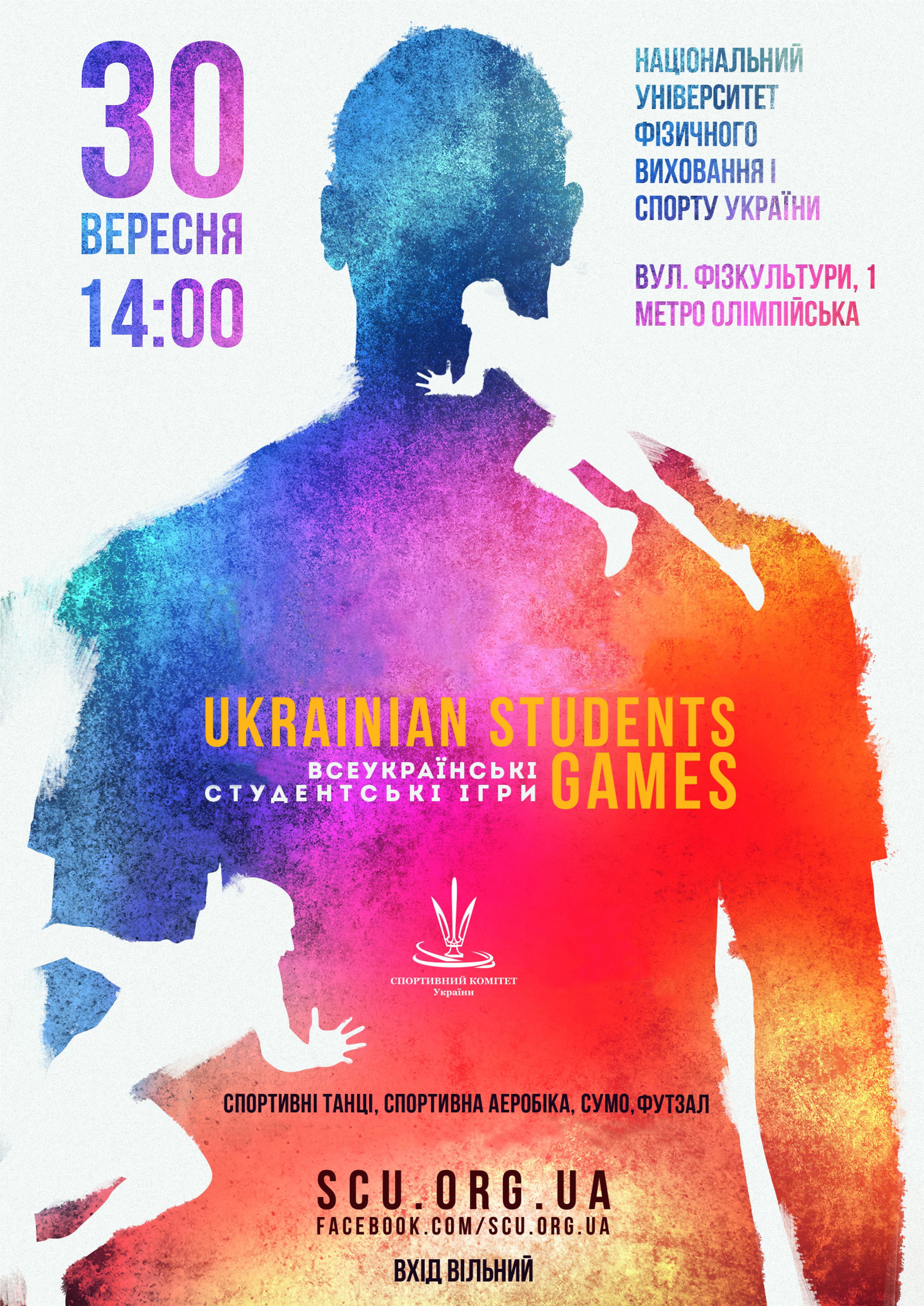 images/ukrainian_students_games_banner