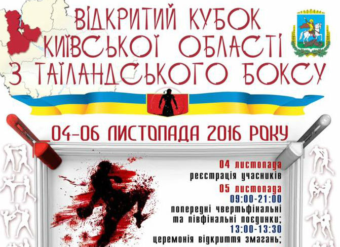 muey-tai_brovary-2016_afisha-3